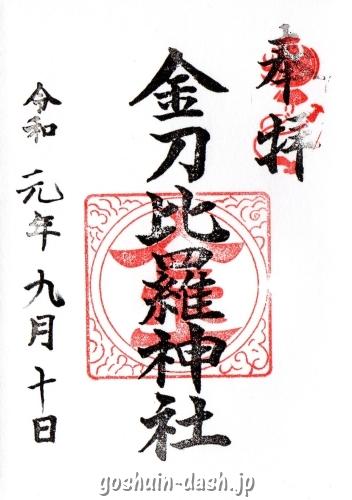 久屋金刀比羅神社(名古屋市東区泉)の御朱印01