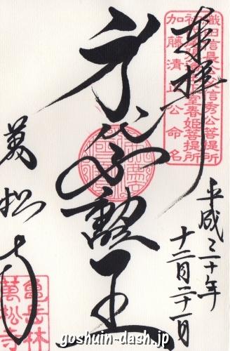 大須万松寺(名古屋市中区)の御朱印(身代不動明王)