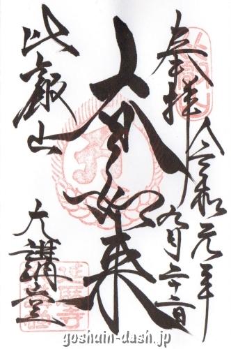比叡山延暦寺の御朱印(大講堂)