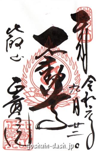 比叡山延暦寺の御朱印(正覚院不動)