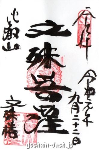 比叡山延暦寺の御朱印(文殊楼)