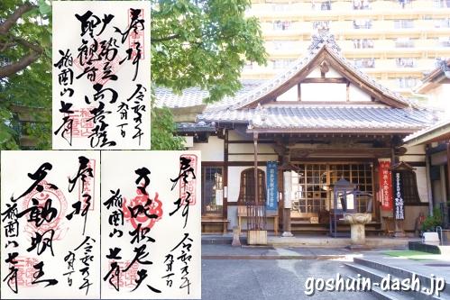 七寺(名古屋大須)の御朱印3種類