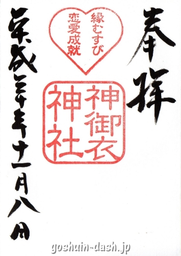 神御衣神社の御朱印(名古屋若宮八幡社)011