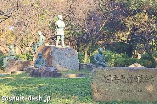 日吉丸と仲間たち(中村公園)