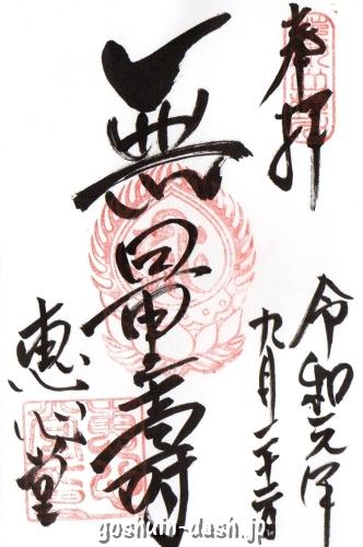 比叡山延暦寺の御朱印(恵心堂)
