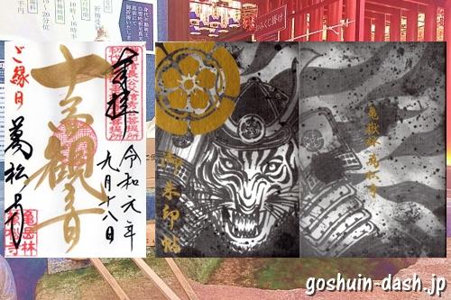 大須万松寺(名古屋市中区)の御朱印と御朱印帳