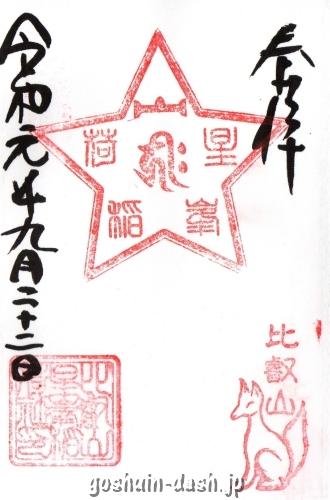 比叡山延暦寺の御朱印(星峯稲荷社)