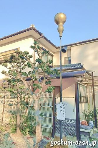 太閤山常泉寺(名古屋市中村区)馬印(瓢箪・ひょうたん)