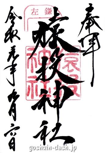 猿投神社(愛知県豊田市)の御朱印