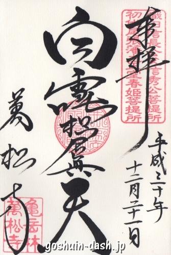 大須万松寺(名古屋市中区)の御朱印(白雪稲荷)