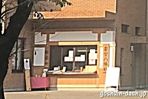 若宮八幡社(名古屋)社務所(御朱印受付場所)