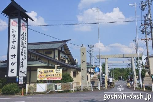 味美白山神社(愛知県春日井市)一の鳥居と和食麺処サガミ味美店