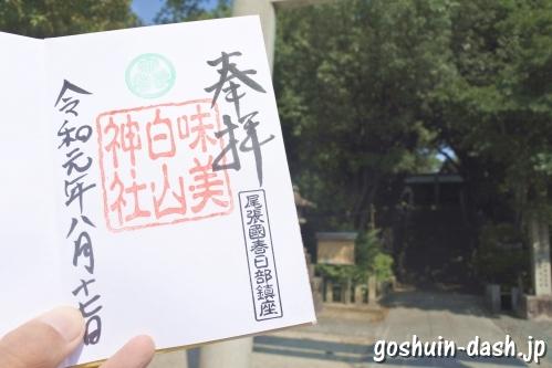 味美白山神社(愛知県春日井市)の御朱印