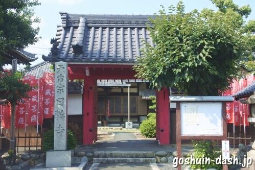 日輪寺(春日井市)山門