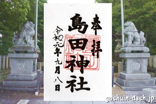 島田神社(名古屋市天白区)の御朱印