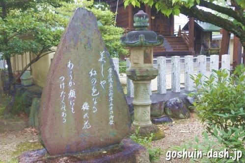 島田神社(名古屋市天白区)菅原道真歌碑