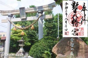 野田八幡宮(愛知県刈谷市)の御朱印