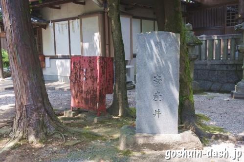 野田八幡宮(愛知県刈谷市)安産の井