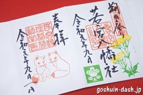 若宮八幡社(名古屋)の御朱印(朔日参り・連理稲荷神社)