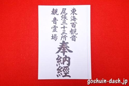 尾張三十三観音霊場巡り御朱印帳(納経帳)