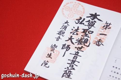 大須観音の御朱印(名古屋二十一大師霊場第一番)