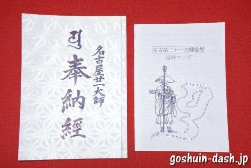 名古屋二十一大師霊場巡り御朱印帳(納経帳)と巡礼マップ