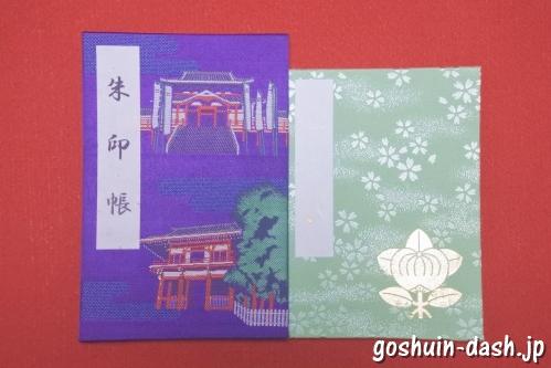 大須観音と若宮八幡社(ともに名古屋市中区)の御朱印帳(大きさサイズ比較)