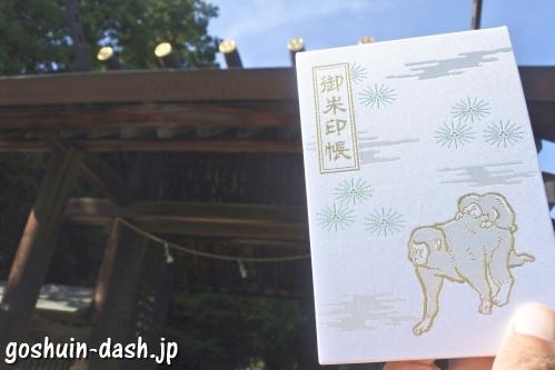 猿投神社(愛知県豊田市)の御朱印帳