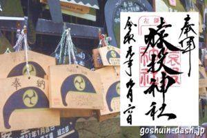 猿投神社(愛知県豊田市)の御朱印と左鎌絵馬