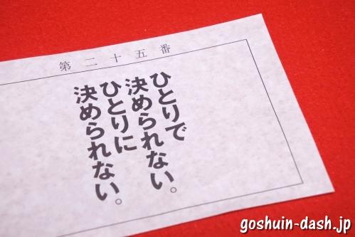 清洲山王宮 日吉神社(愛知県清須市)イチハラヒロコ恋みくじ
