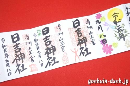 日吉神社(清須市)で御朱印を4種類頂いたよ【恋みくじにも挑戦】