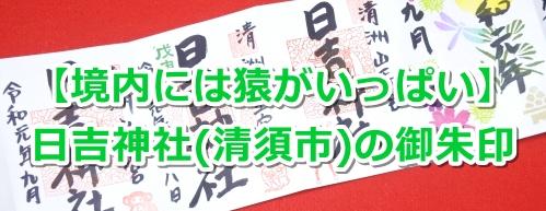 清洲山王宮 日吉神社(愛知県清須市)の御朱印