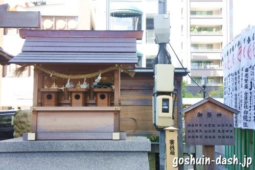 久屋金刀比羅神社(名古屋市東区泉)境内社