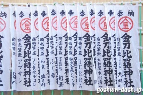 久屋金刀比羅神社(名古屋市東区泉)幟