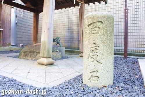 久屋金刀比羅神社(名古屋市東区泉)百度石