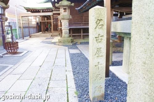 久屋金刀比羅神社(名古屋市東区泉)名古屋十名所石碑