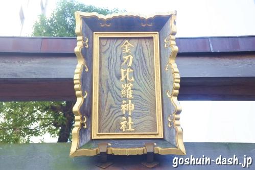 久屋金刀比羅神社(名古屋市東区泉)鳥居扁額