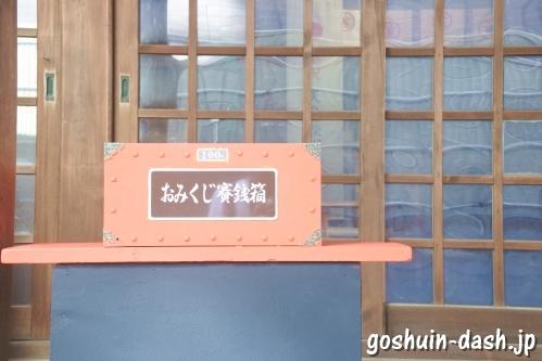 久屋金刀比羅神社(名古屋市東区泉)おみくじ賽銭箱