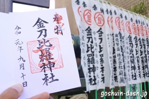 久屋金刀比羅神社(名古屋市東区泉)の御朱印
