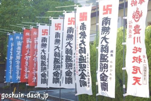 七寺(名古屋大須)幟