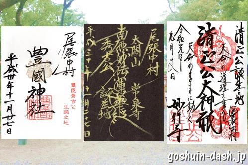 【中村公園で御朱印巡り】神社とお寺を3つ紹介するよ【マップ付き】