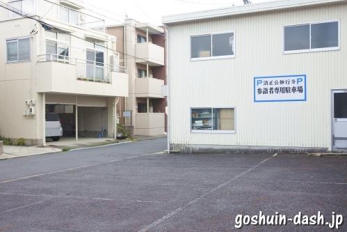 正悦山妙行寺(清正公堂・名古屋市中村区)駐車場