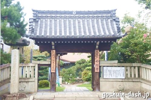 正悦山妙行寺(清正公堂・名古屋市中村区)山門
