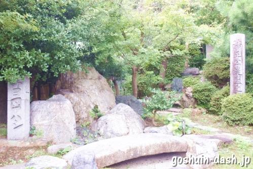 正悦山妙行寺(清正公堂・名古屋市中村区)庭園(キヨマサハシ)