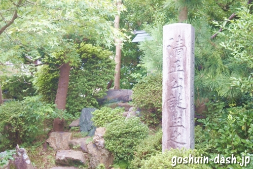加藤清正公誕生之地石碑(正悦山妙行寺)