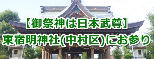 東宿明神社(名古屋市中村区)