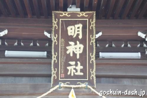 東宿明神社(名古屋市中村区)拝殿扁額