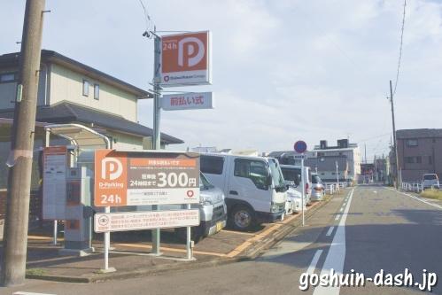 東宿明神社(名古屋市中村区)近くの駐車場(コインパーキング・Dパーキング東宿町2丁目第3)