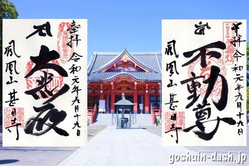 甚目寺観音(愛知県あま市)の御朱印2種類