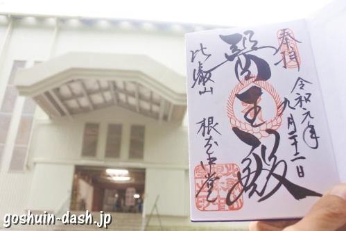 比叡山延暦寺の御朱印(根本中堂)